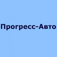 "Организация ""Прогресс-Авто (Кирзавод)"""