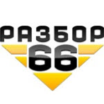 Разбор 66 (Уфимское шоссе)