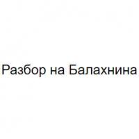 """Организация """"разбор на Балахнина"""""""
