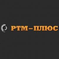 """Организация """"РТМ плюс"""""""