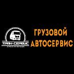 ТРАК-СЕРВИС