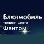 Тюнинг-центр Фантом