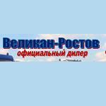 Великан-Ростов