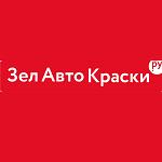 ЗелАвтоКраски