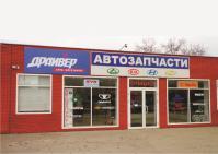 телефоны, магазин автозапчастей для иномарок курган Дружинина президент
