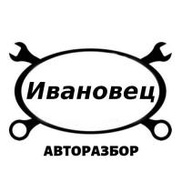 """Авторазбор """"Ивановец"""""""