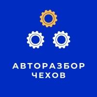 "Авторазбор ""Авторазбор Чехов"""