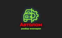 """Авторазбор """"Автолом"""""""
