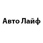 Авто Лайф
