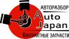 """Организация """"AutoJapan"""""""