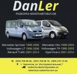 DanLer