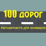 100 дорог