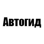 Автогид