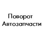Поворот Автозапчасти