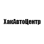 ХакАвтоЦентр