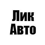 Лик Авто