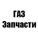 ГАЗ-Запчасти