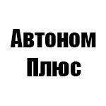 Автоном-Плюс
