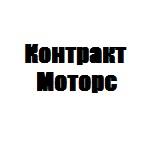 Контракт-Моторс