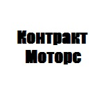"Авторазбор ""Контракт-Моторс"""