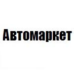 """Авторазбор """"Автомаркет"""""""