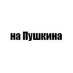 на Пушкина