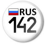 Регион 142