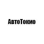 АвтоТокио