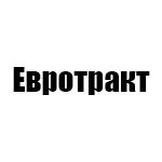 Евротракт