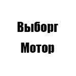 Выборг-Мотор