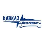 Кавказ-автосервис
