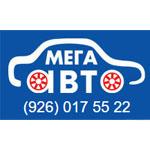 Мега-Авто