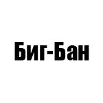 Биг-Бан
