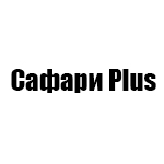 Сафари Plus