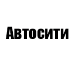 Автосити