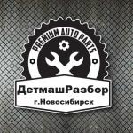 Детмашразбор