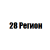 28 Регион