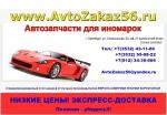 AvtoZakaz56