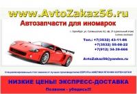 """Авторазбор """"AvtoZakaz56"""""""