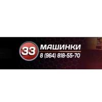 "Авторазбор ""33 Машинки (Кедровая)"""