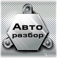 "Авторазбор ""Авто разбор (село Лиманное)"""