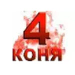 """Авторазбор """"Автомагазн 4 коня"""""""