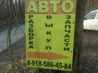 """Авторазбор """"Разборка на СКА"""""""