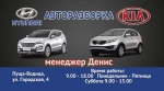 Разборка Kia-Hyundai