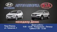 "Авторазбор ""Разборка Kia-Hyundai"""