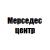 Мерседес-центр