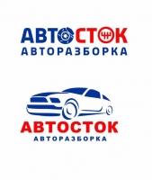"""Авторазбор """"Автосток Чепецк"""""""