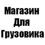 Магазин Для Грузовика
