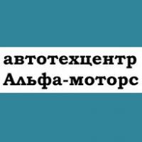"""Авторазбор """"Альфа-моторс"""""""