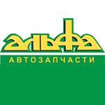 Альфа-запчасти